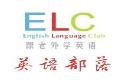 elc外教语言培训加盟