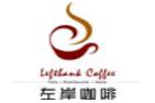 左岸咖啡店加盟