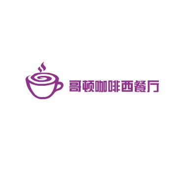 哥顿咖啡西餐厅加盟