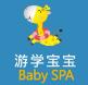 游學寶寶加盟