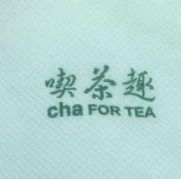 吃茶趣togo加盟