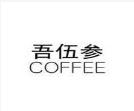 吾伍參咖啡加盟