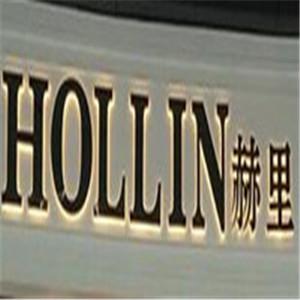 hollin赫里加盟