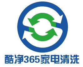 酷凈365家電清洗加盟