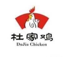 杜家鸡干锅闷锅加盟