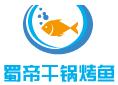 蜀帝干锅烤鱼加盟