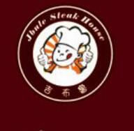 吉布鲁牛排海鲜自助餐厅加盟