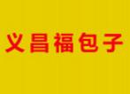 苏州义昌福包子加盟