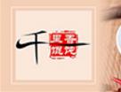 九鯉千里香餛飩加盟