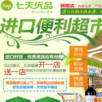 七天优品进口便利超市加盟