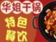 华姐干锅煎肉饭加盟
