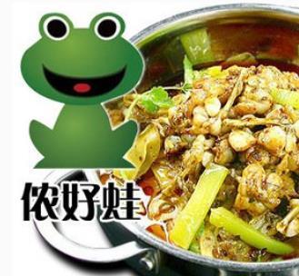 侬好蛙干锅传奇加盟