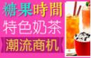 糖(tang)果(guo)時間加盟