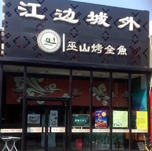 江边城外巫山烤鱼加盟
