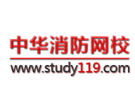中華消防網校加盟