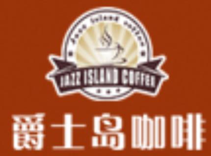 爵士島咖啡加盟
