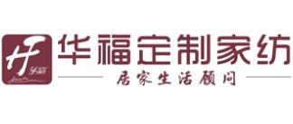华福布艺家纺加盟
