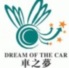 車之夢加盟