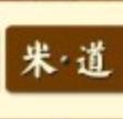 米道美容院加盟