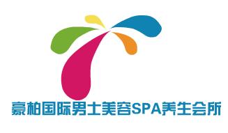 豪柏國際男士(shi)美(mei)容SPA養生會所加盟