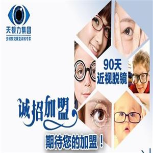 天視力保健加盟