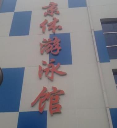 京體游泳館加盟