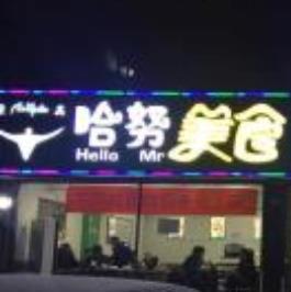 哈努美食中華傳統牛肉面加盟