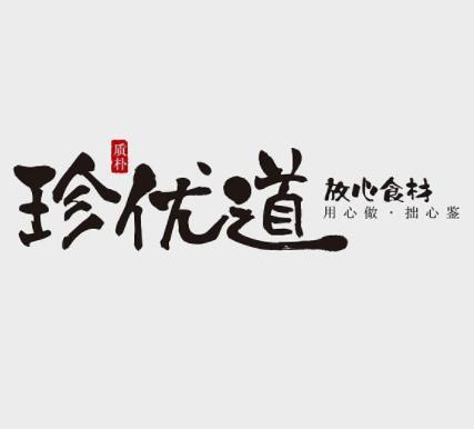 珍優道五常稻花香大米加盟