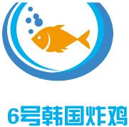 6號韓國炸雞加盟