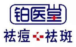 铂医堂祛斑祛痘加盟
