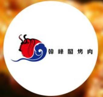 韩峰阁烤肉加盟