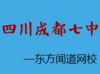 成都七中网校加盟