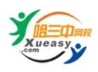 哈三中網校加盟