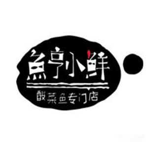 鱼亨小鲜酸菜鱼加盟