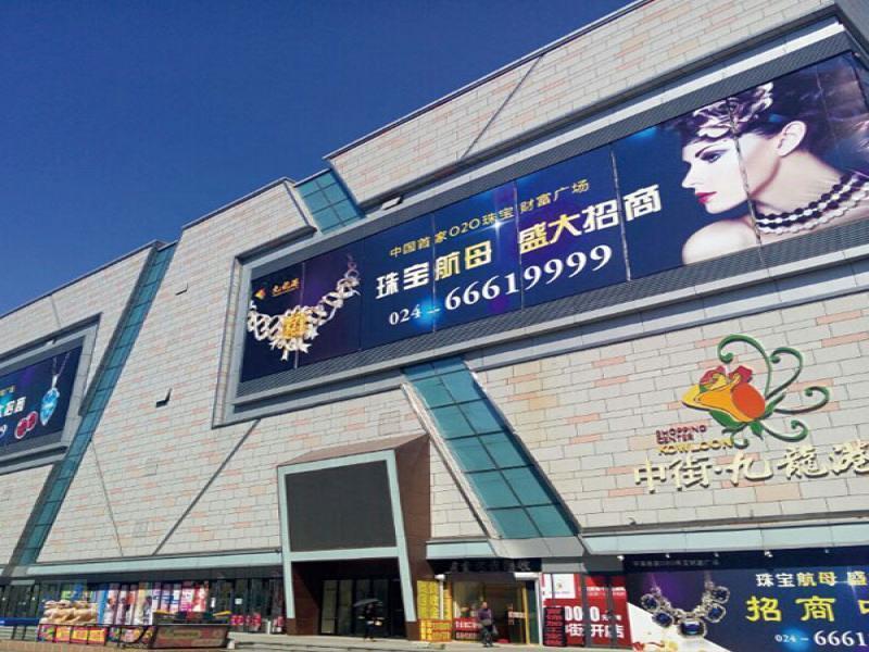 九龙港O2O财富广场招商加盟