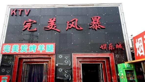 完美风暴KTV招商加盟