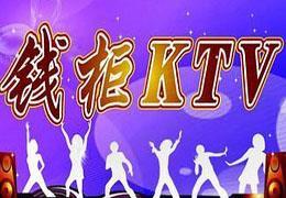 钱柜KTV招商加盟
