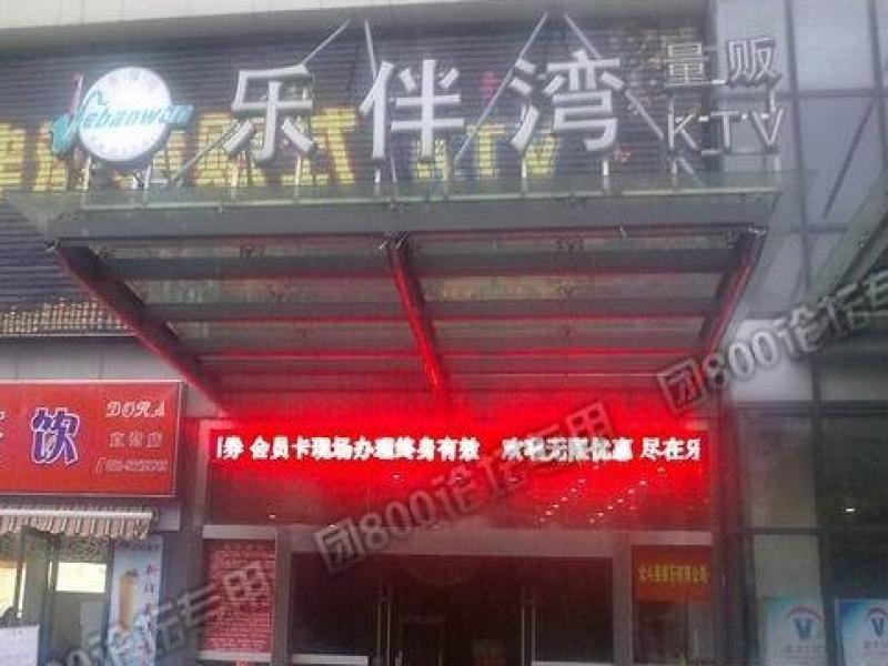 乐伴湾KTV招商加盟