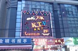 万歌KTV招商加盟