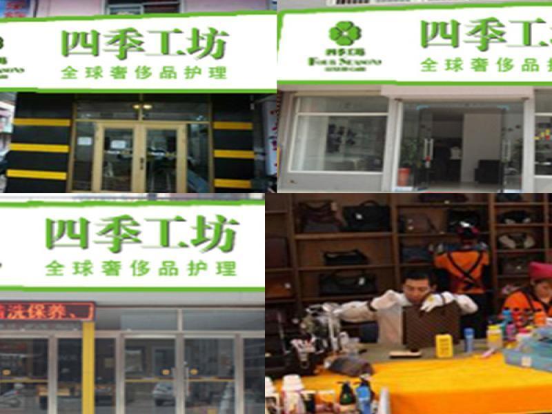 四季工坊奢侈品护理招商加盟