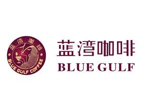 蓝湾咖啡招商加盟