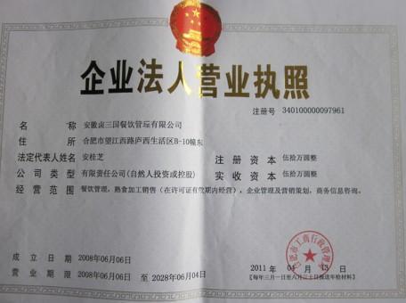 广州市益谷饮食管理服务招商加盟