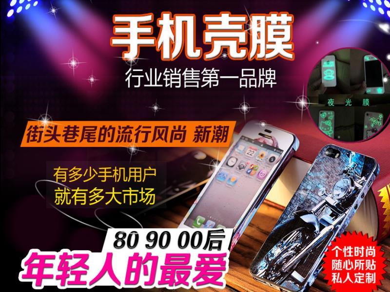 3D手機貼膜招商加盟