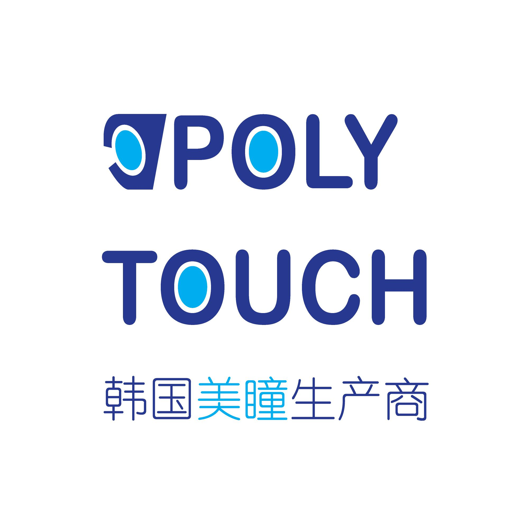 POLYTOUCH韩国专业美瞳隐形眼镜定制生产工厂招商