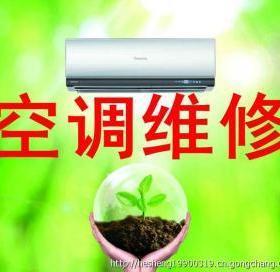 空调售后维修招商加盟