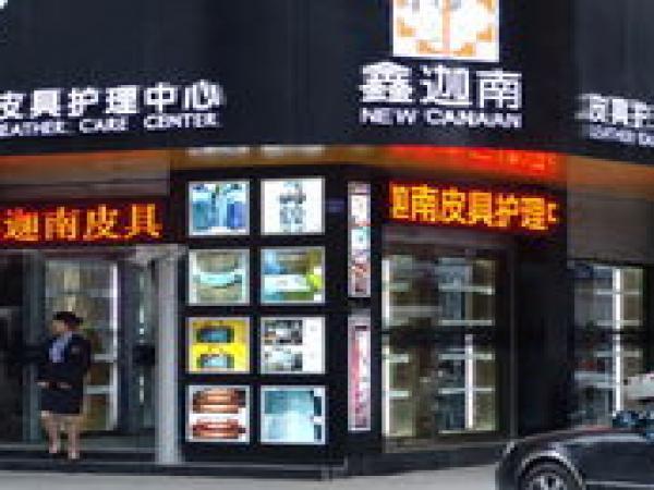 鑫迦南奢侈品護理招商加盟