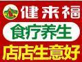 健来福五谷养生招商加盟