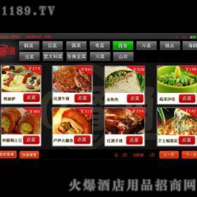 E餐通电子菜谱招商加盟