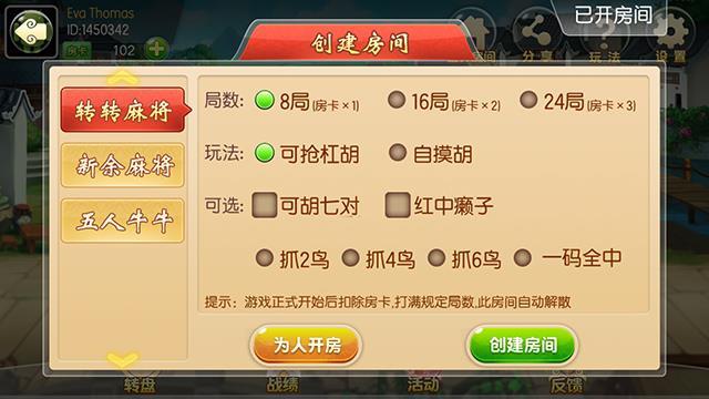 上海傲玩棋牌游戏开发加盟