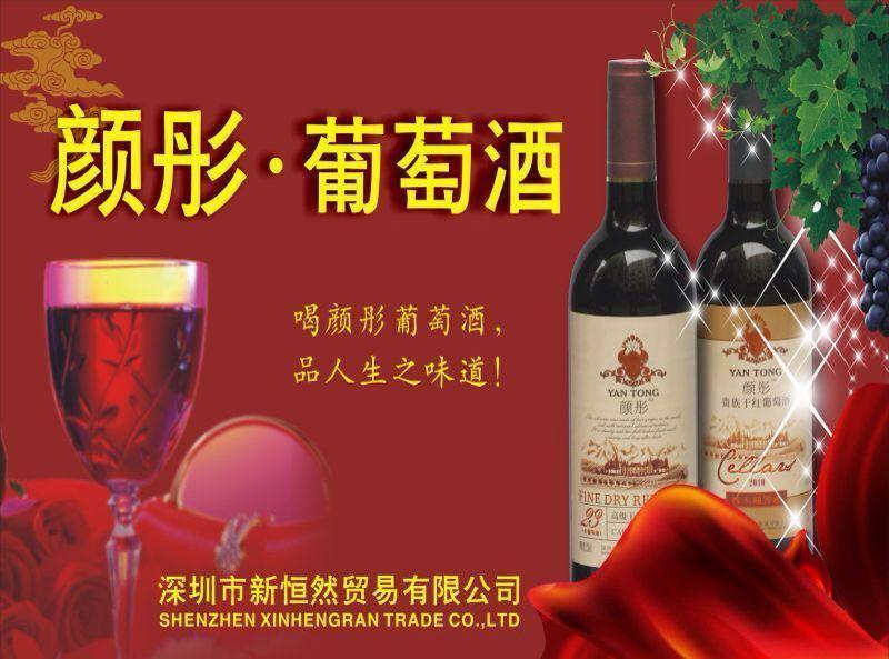 颜彤葡萄酒招商